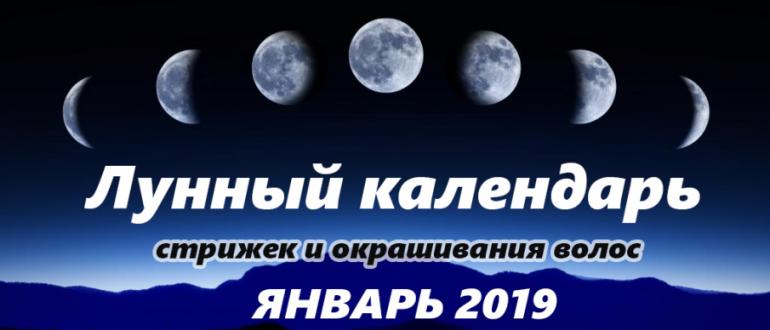 Лунный календарь стрижек на январь 2019 года фото