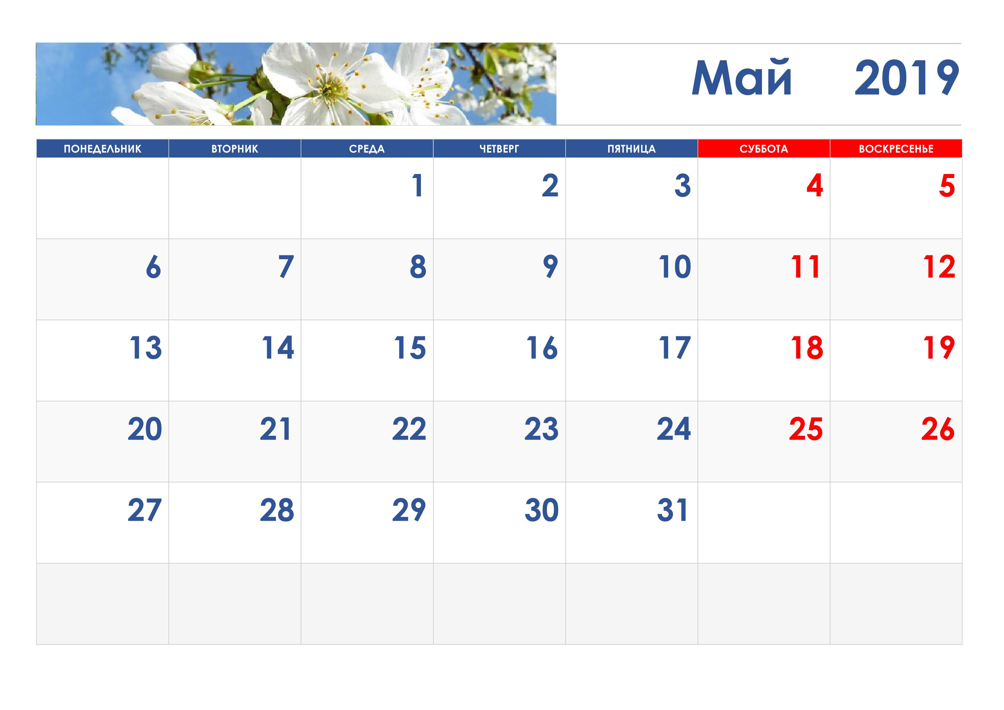 Май 2019 года календарь фото