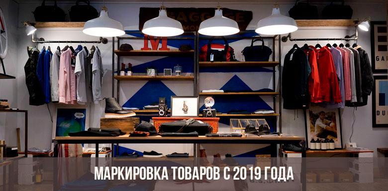 Маркировка товаров с 2019 года фото