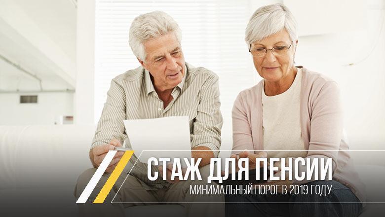 Минимальная пенсия в 2019 году фото