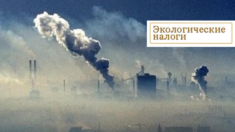 Налог на экологию фото