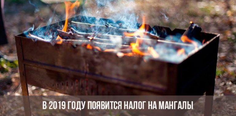 В 2019 году в России появится налог на мангалы в 2019 году