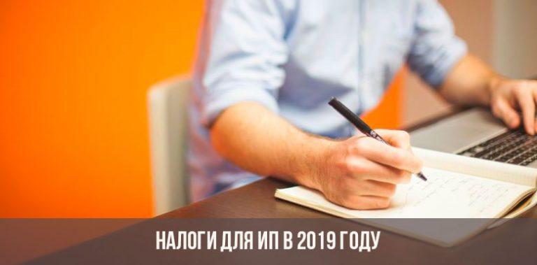 Налоги для ИП в 2019 году фото