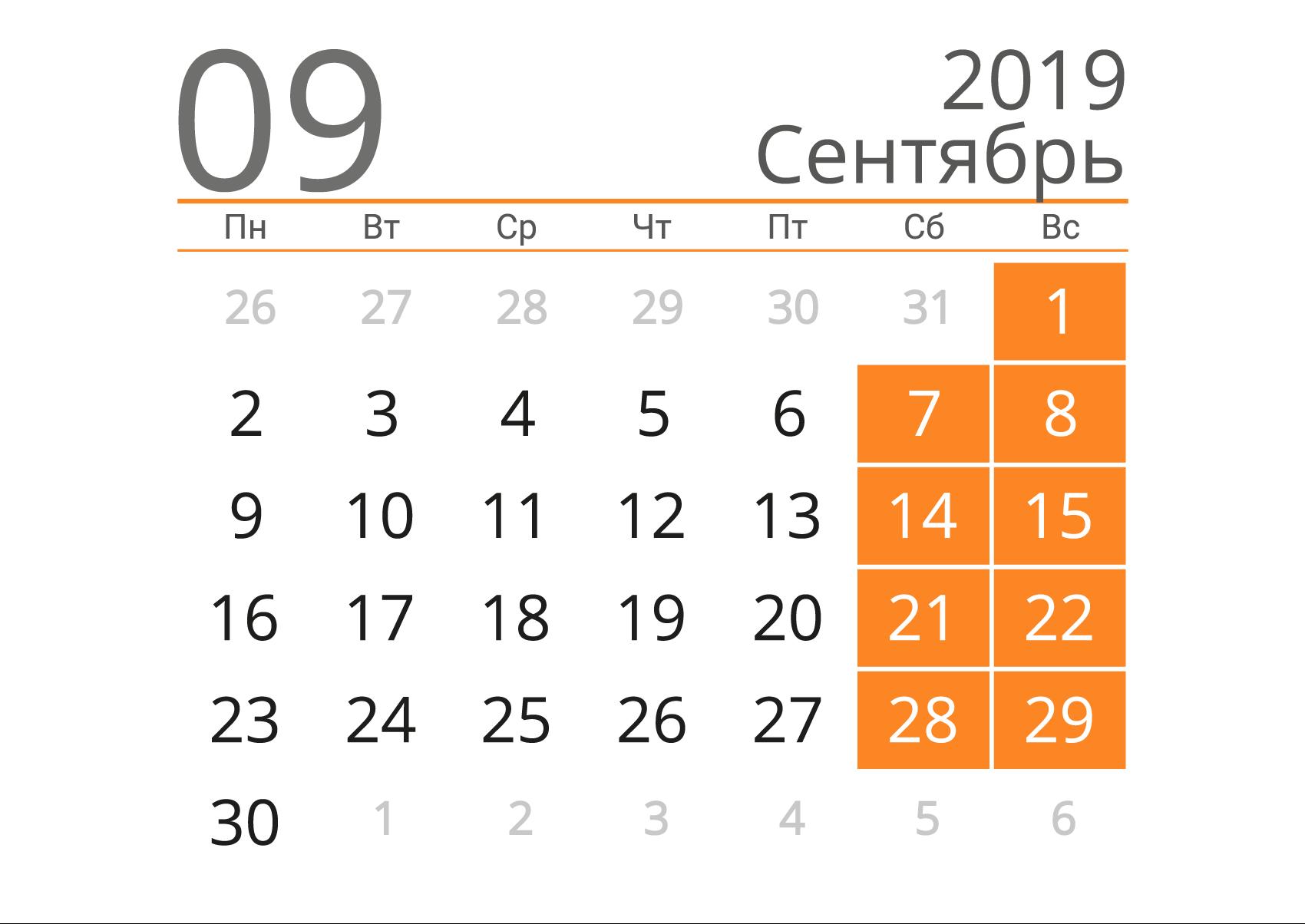 Лунный календарь на сентябрь 2019 года