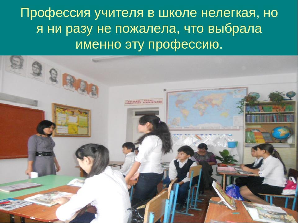 Нелегкая профессия учителя фото