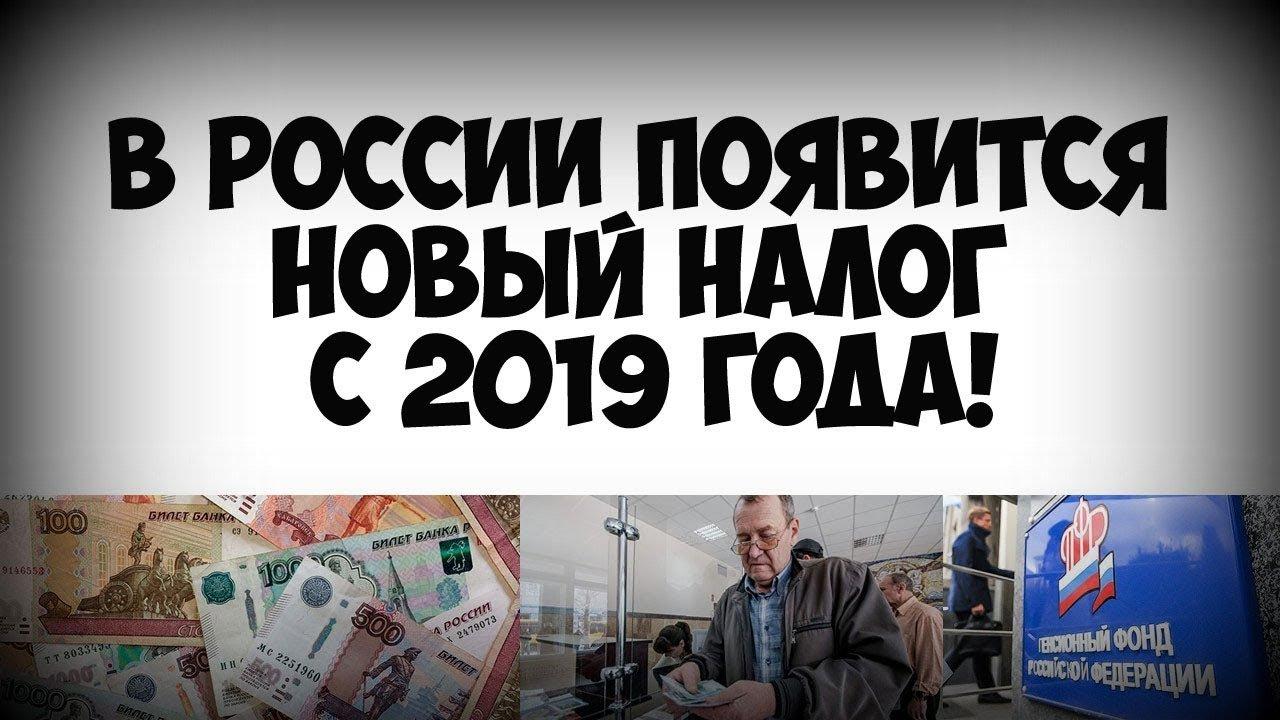 Новый налог с 1 января 2019 года фото