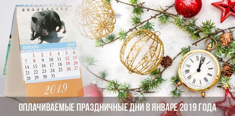 Оплачиваемые праздничные дни в январе 2019 года
