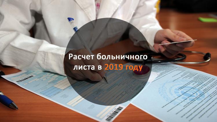 Больничный лист оплата 2019- 2019 расчет