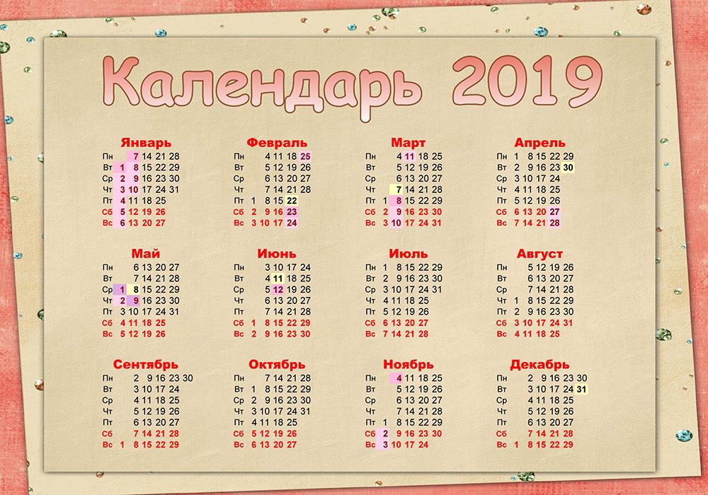 Перенос праздничных дней в 2019 году