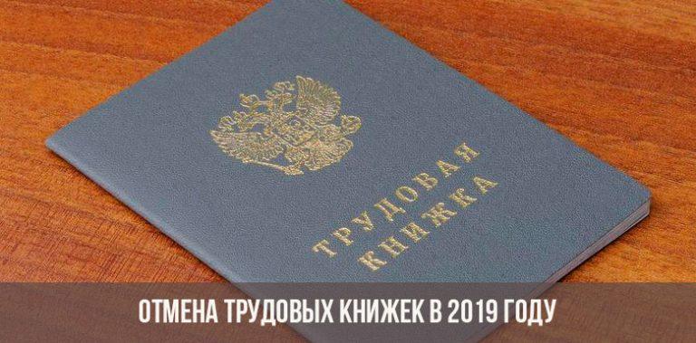 Отмена трудовых книжек в 2019 году фото