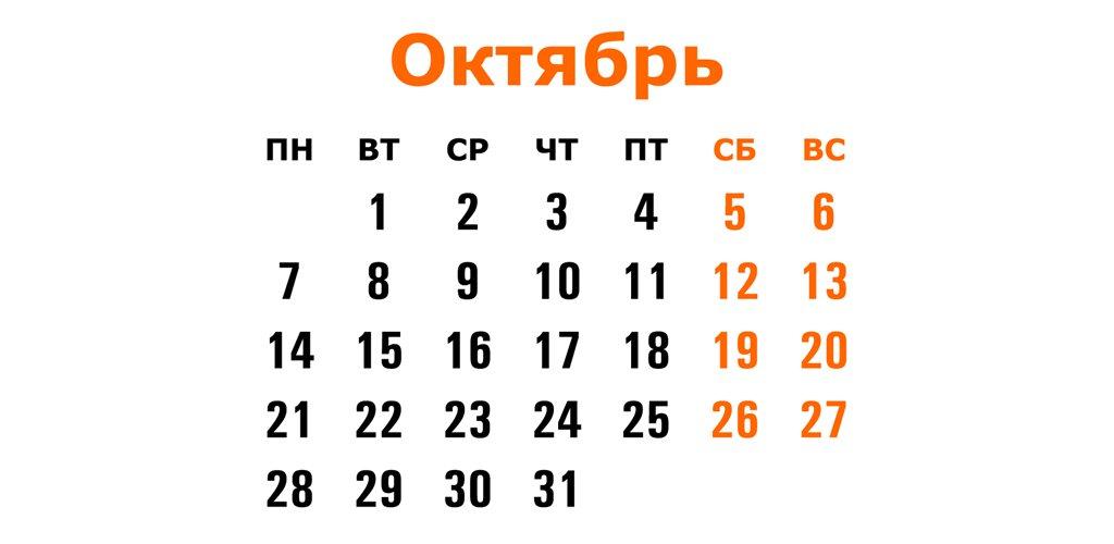 Лунный календарь на октябрь 2019 года