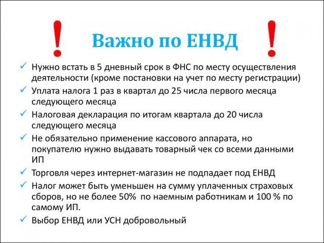 Изображение - Отсрочка или отмена енвд с 2019 года что взамен Otsrochka-ili-otmena-ENVD-s-2019-goda-chto-vzamen-foto-640x480