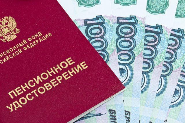 Пенсия в 2019 году в России: изменения, новости фото