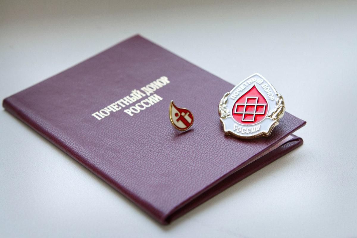 Почетный донор России льготы и выплаты в 2019 году фото