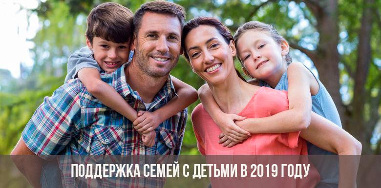 Поддержка семей с детьми в 2019 году