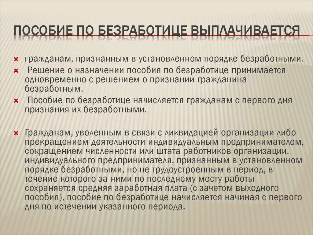 Пособие по безработице в 2019 в России фото