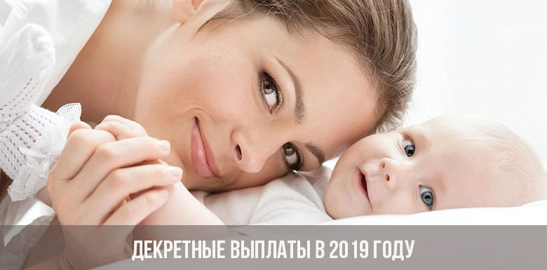 Пособия, положенные после рождения младенца фото