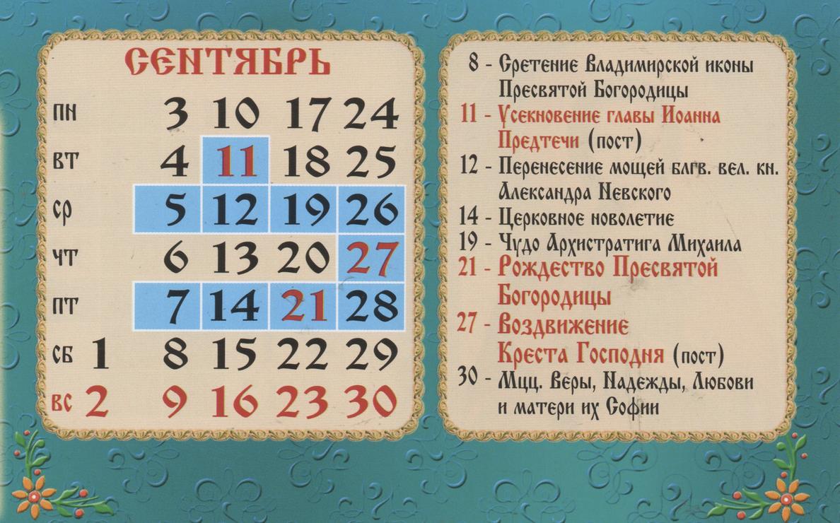 Православные праздники в сентябре фото