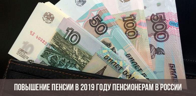 Прибавка к пенсии в 2019 году фото