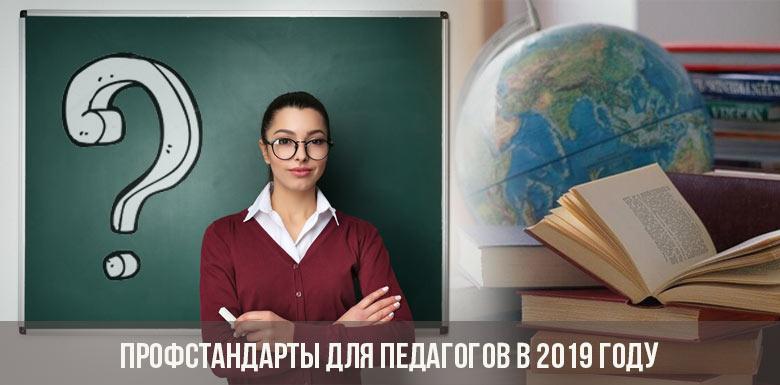 Профстандарты для педагогов в 2019 году фото