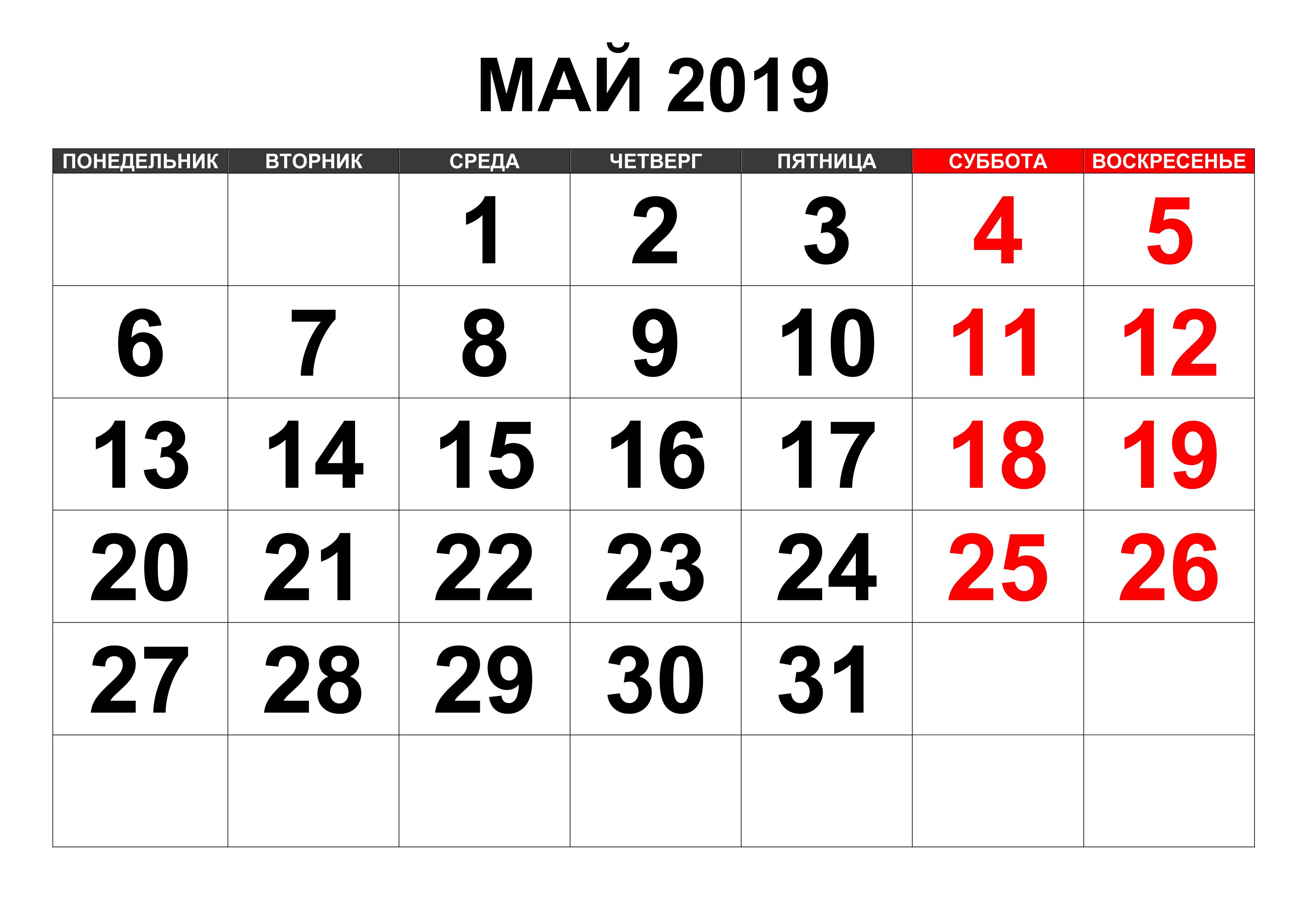 Рабочий график и планирование на май 2019 фотоРабочий график и планирование на май 2019 фото