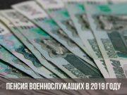Реформа пенсий военнослужащим в 2019 году фото