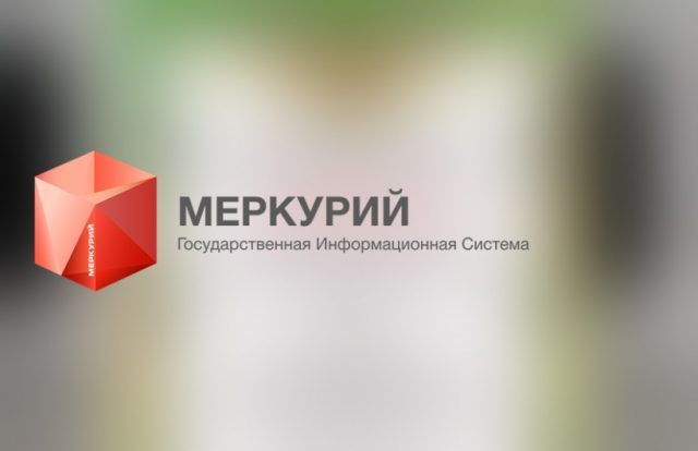 Изображение - Систему меркурий перенесли на 2019 год Sistemu-Merkurij-perenesli-na-2019-god-foto-640x414