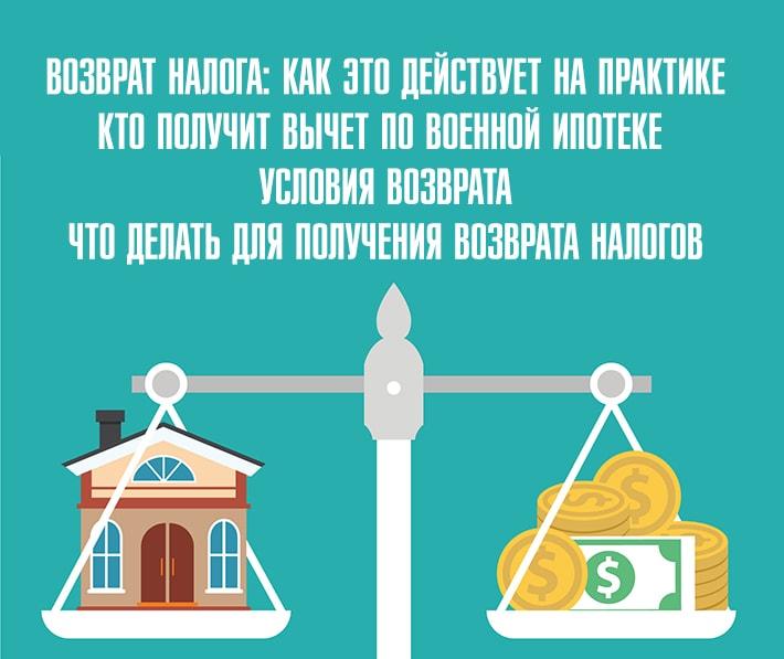 Сколько можно вернуть за счет возврата налогов фото