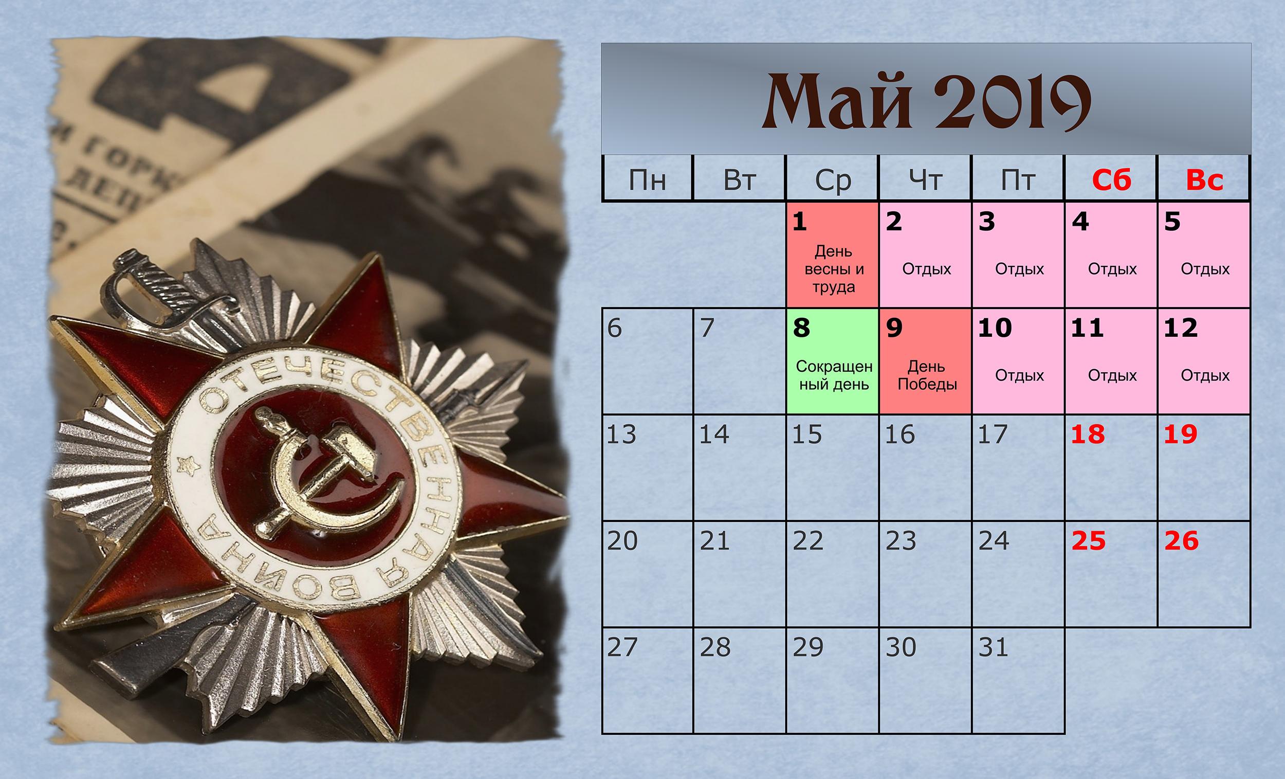 Сокращенные и перенесенные дни мая фото