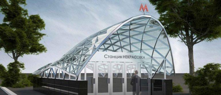 Станция Некрасовка открытие переносится на 2019 год фото