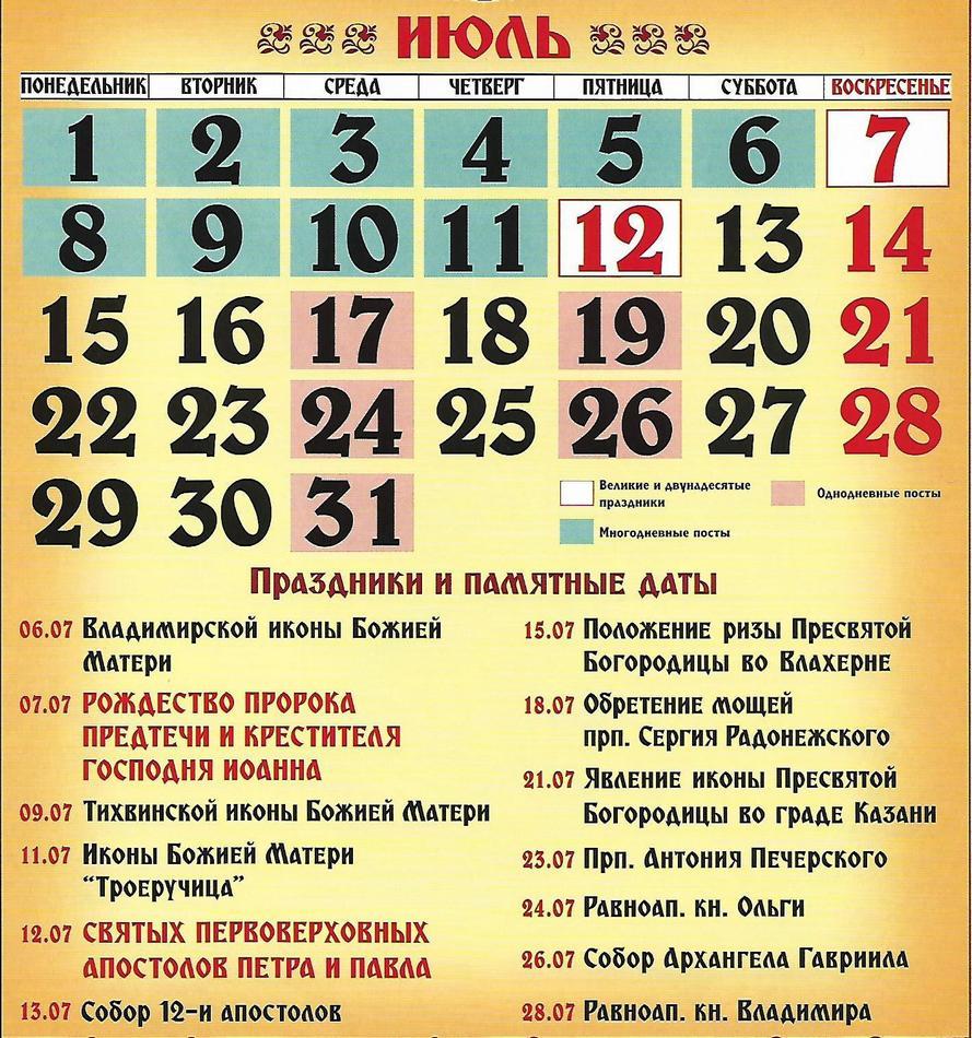 Церковные праздники в июле фото