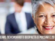 Увеличение пенсионного возраста в России с 2019 года фото