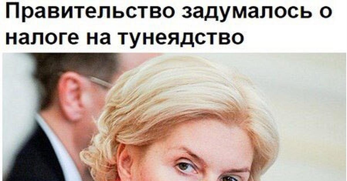 Налог за тунеядство в России в 2019 году