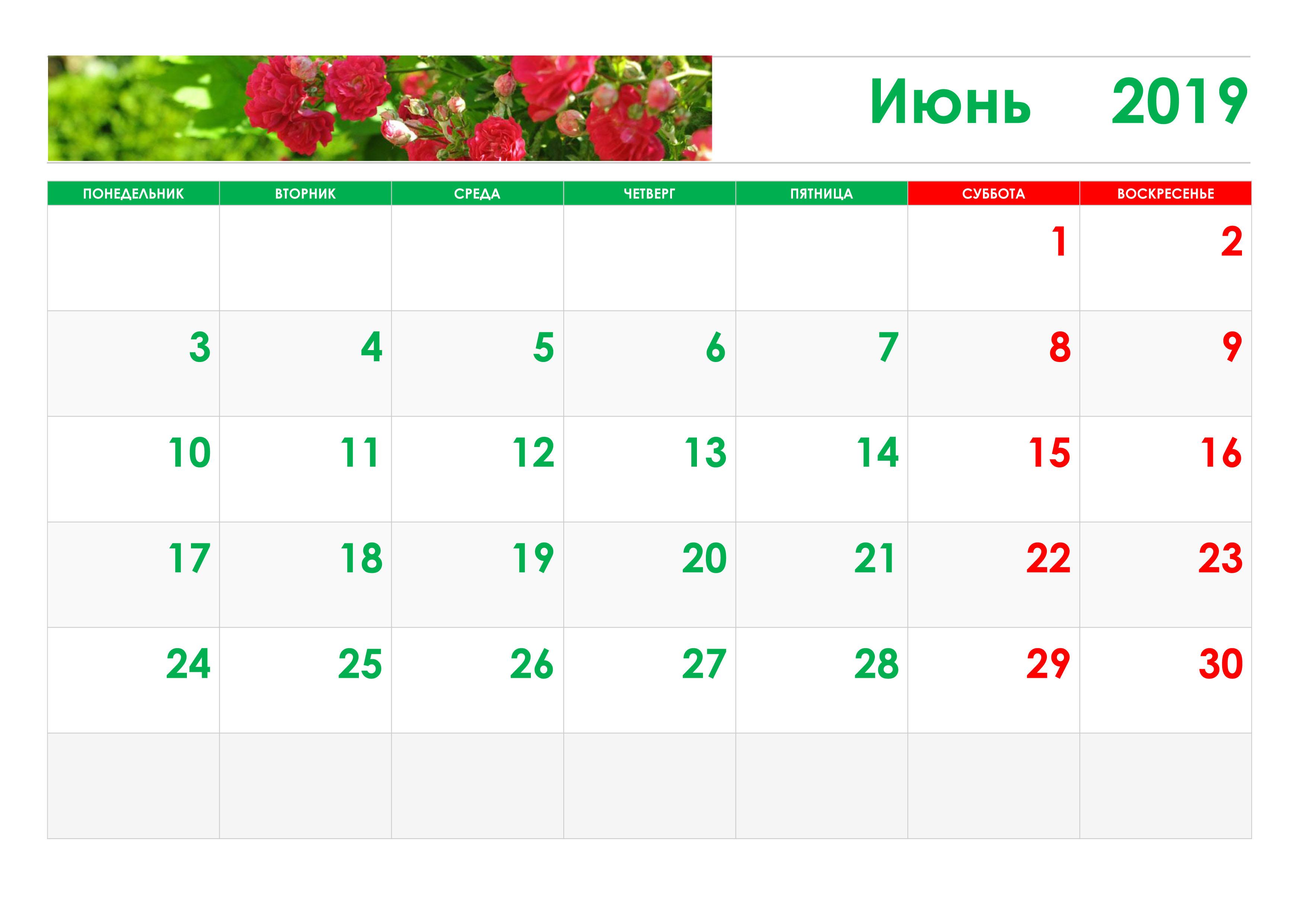 Выходные и праздники в июне 2019 года в России календарь фото