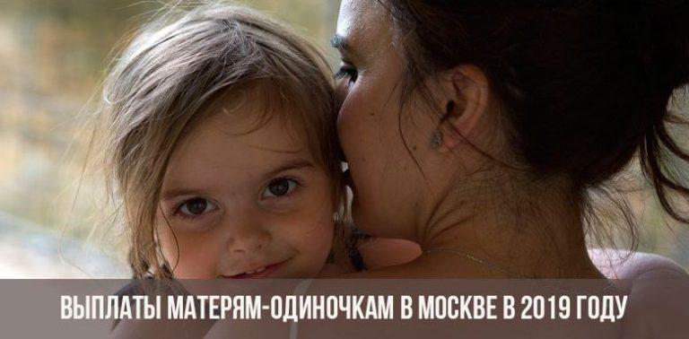 Выплаты матерям-одиночкам в Москве в 2019 году фото
