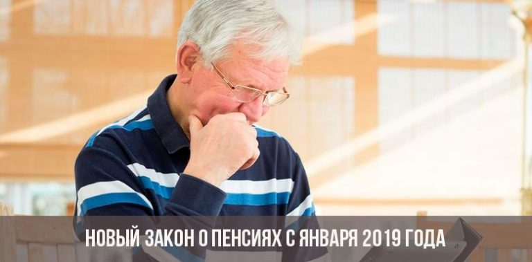 Законопроект о пенсии с 2019 года фото