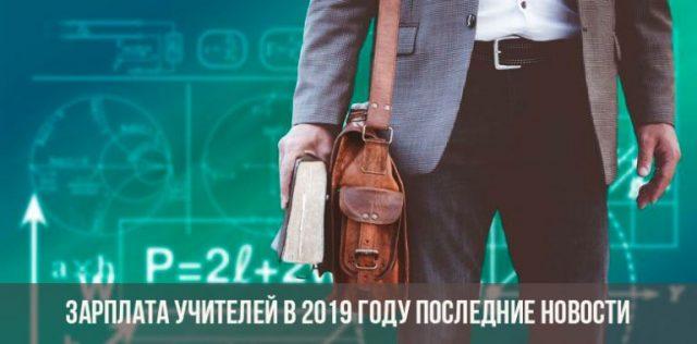 Изображение - Как изменится зарплата учителей в 2019 году последние новости Zarplata-uchitelej-v-2019-godu-foto-640x316