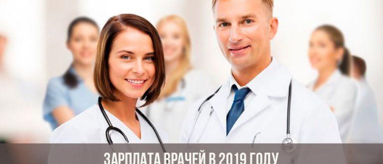 Зарплата врачей в 2019 году фото
