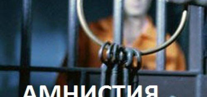 Амнистия 2019 года в России. Последние новости, законы, сроки фото
