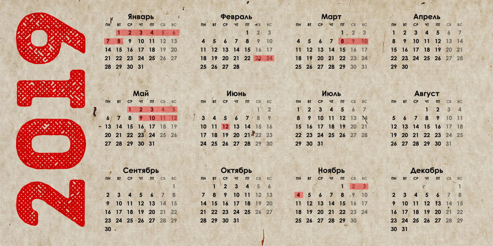 Календарь на 2019 год с праздничными днями и выходными фото