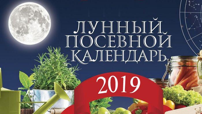 Лунный посевной календарь на 2019 года садовода и огородника – таблица фото
