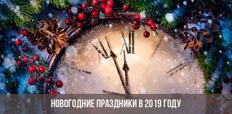 Новогодние праздники в 2019 году: как отдыхаем