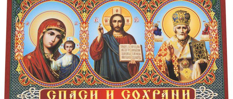 Православный календарь на 2019 год фото