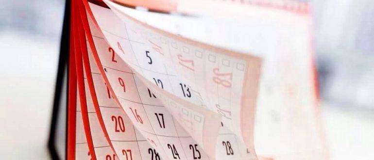 Праздничные и выходные дни в 2019 году фото