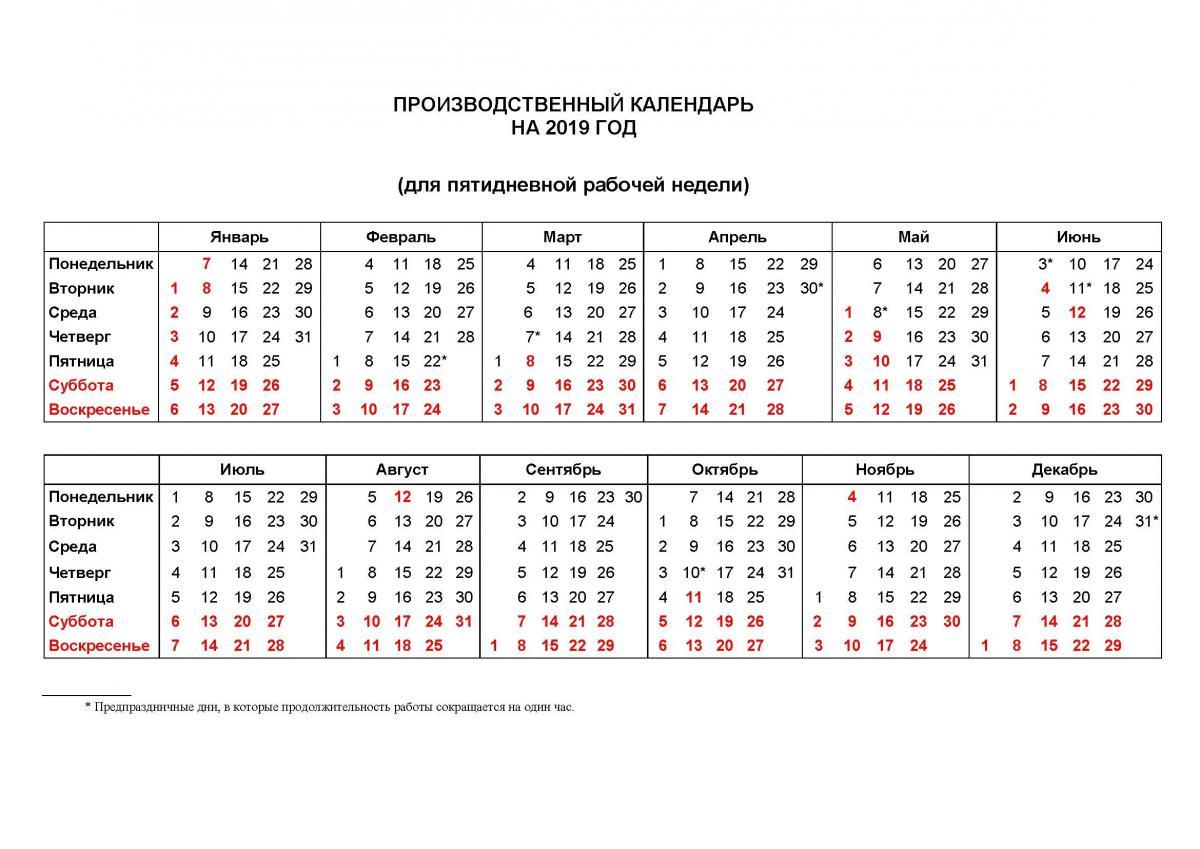 Производственный календарь фото