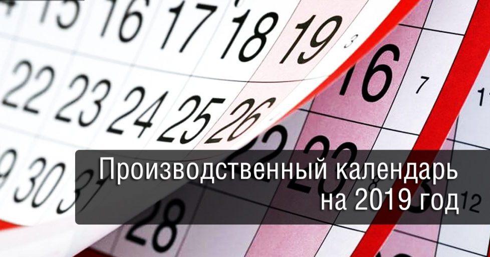 Производственный календарь на 2019 год фото