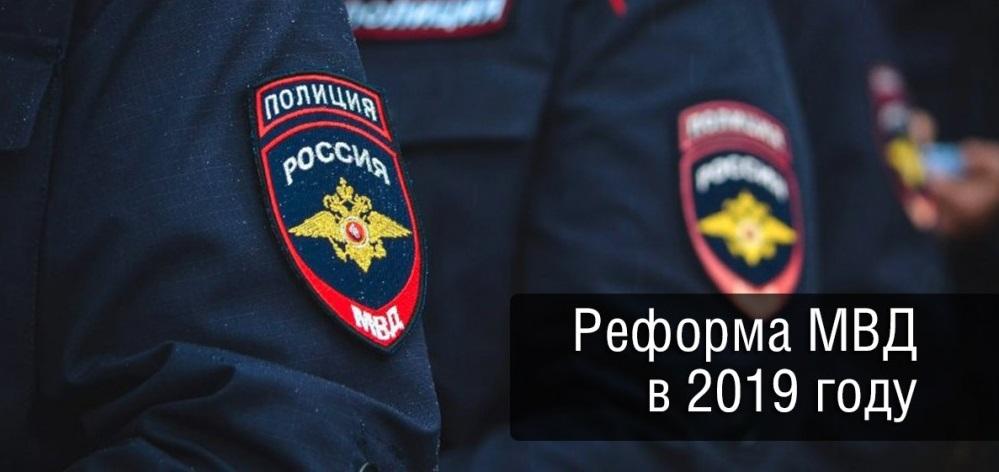 Реформа МВД России 2019 года. Последние новости о реорганизации фото