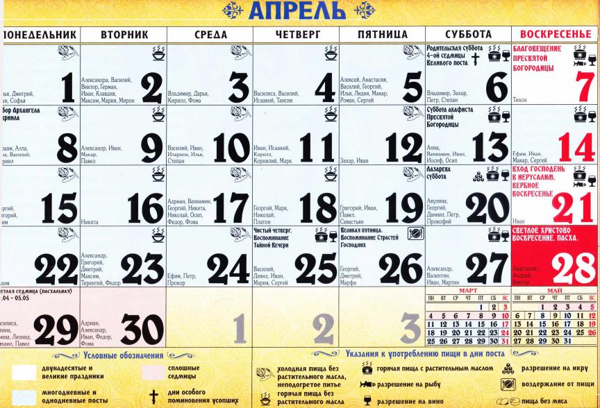 Церковный календарь на апрель 2019 года фото