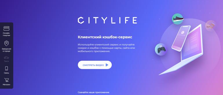 «Сити лайф»: кэшбэк, скидки и хорошее настроение